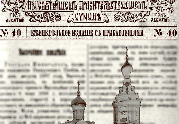 В храме прп. Василия Исповедника ведется работа по восстановлению истории храма.