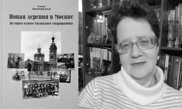 14 октября в церковную лавку поступила в продажу книга историка Елены Петровской «Новая деревня в Москве.»