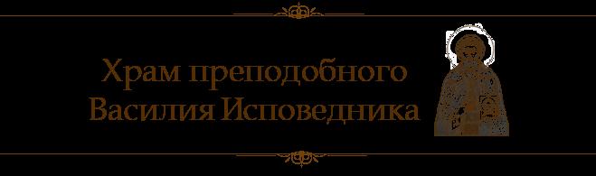 Храм преподобного Василия Исповедника в г. Москве