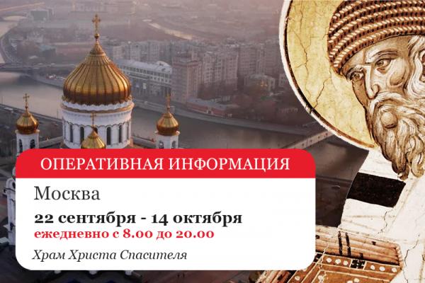Информация для паломников, посещающих Храм Христа Спасителя во время принесения мощей свт. Спиридона Тримифунтского