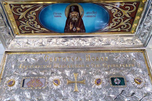 Пояс святителя Иоанна Шанхайского                            и Сан-Францисского, чудотворца