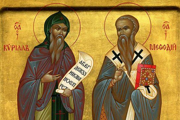 День памяти святых равноапостольных Мефодия и Кирилла, учителей Словенских.